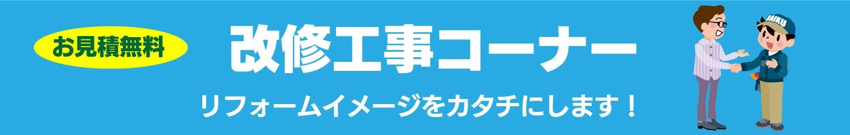仙台のリフォーム専門店 ダイクショールーム 改修工事コーナー