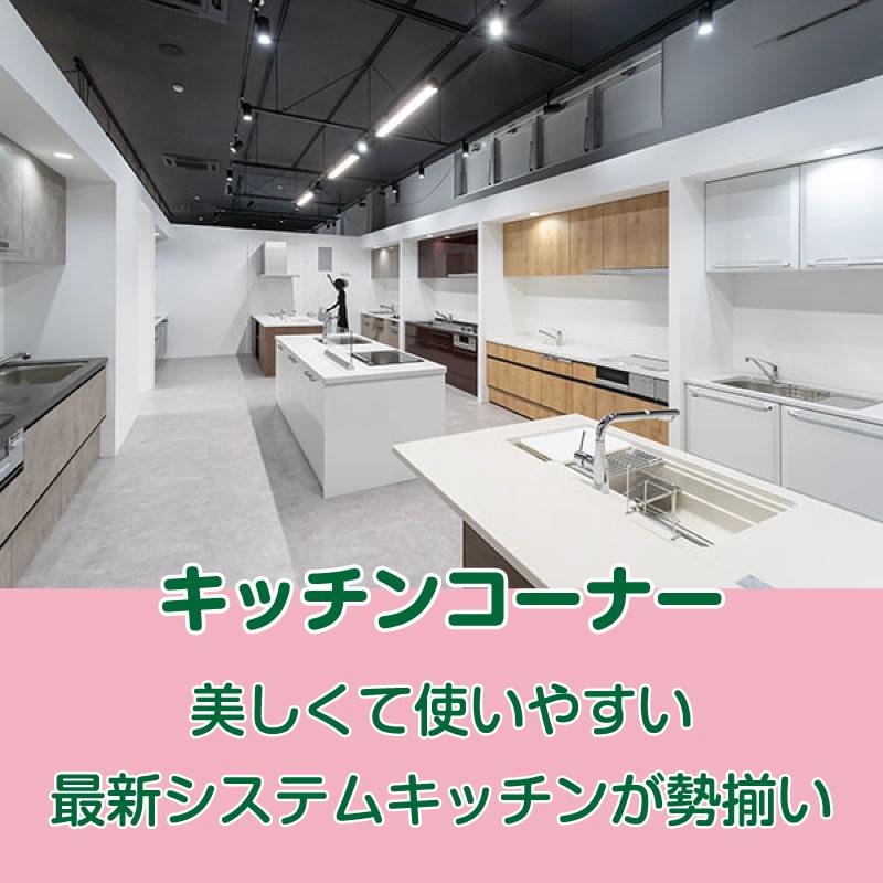 仙台のリフォーム専門店 ダイクショールーム キッチン