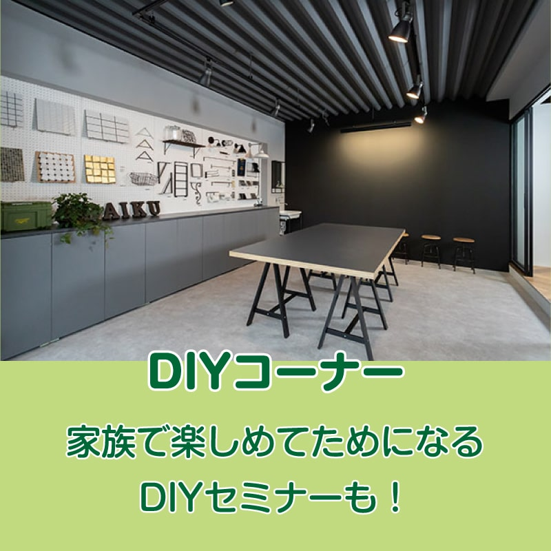 仙台のリフォーム専門店 ダイクショールーム DIY