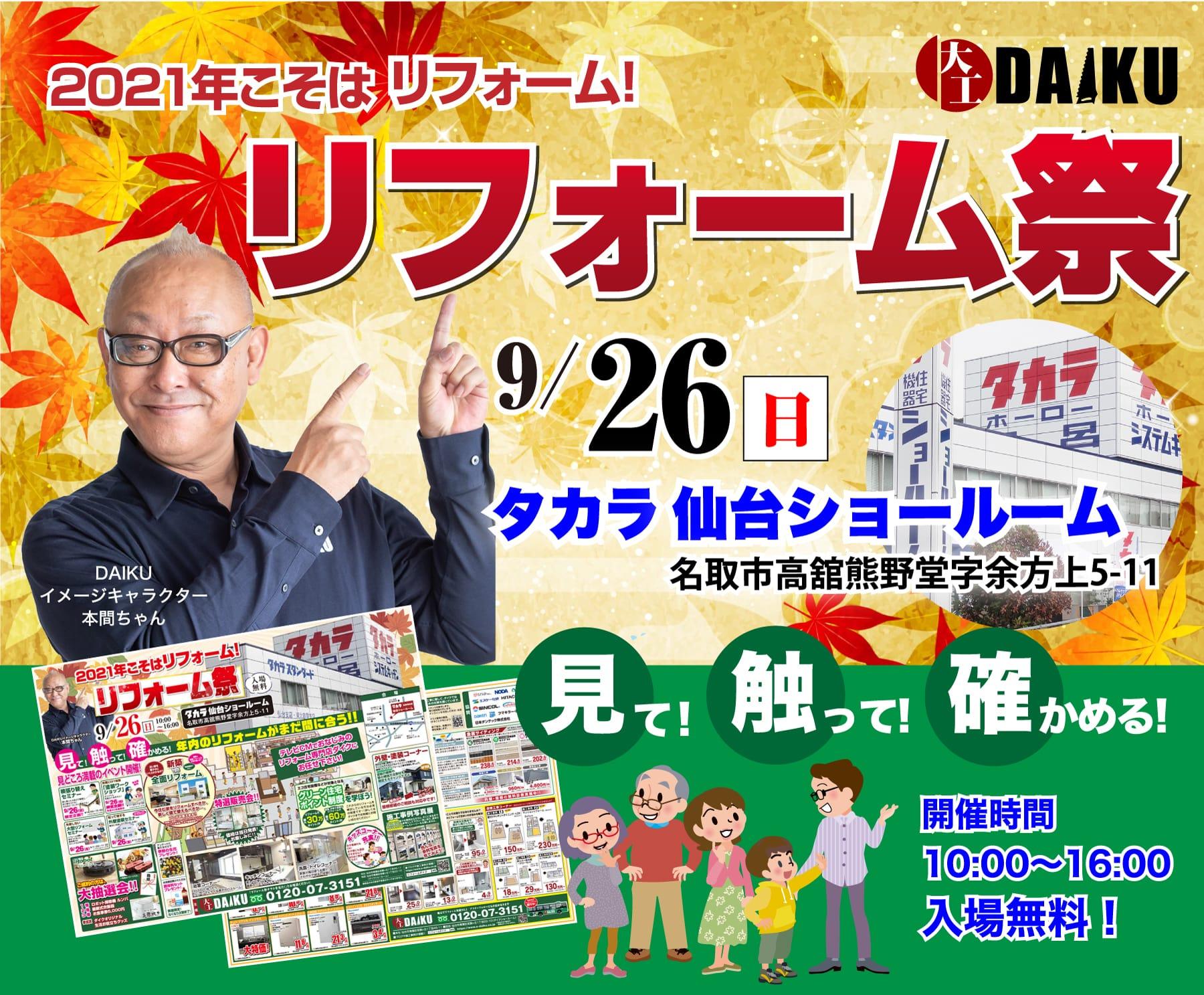 仙台のリフォーム専門店 ダイク 1021年こそはリフォーム!リフォーム祭り inタカラ仙台ショールーム