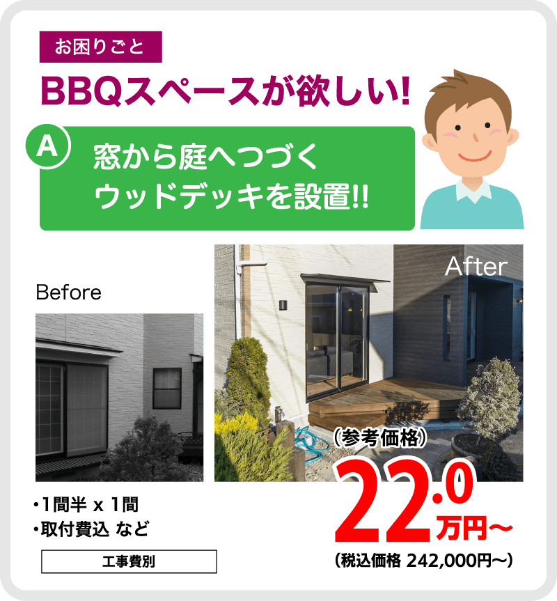 仙台のリフォーム専門店 ダイク リフォーム事例