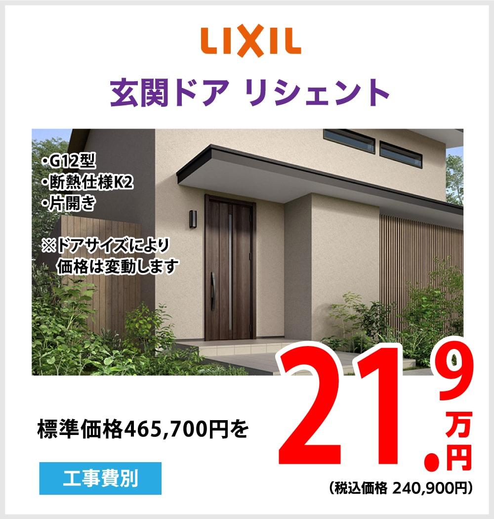 仙台のリフォーム専門店 ダイク リフォーム祭  LIXIL展示品