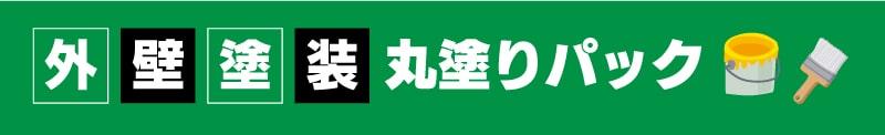 仙台のリフォーム専門店 ダイク 外壁塗装
