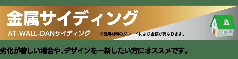 仙台のリフォーム専門店 ダイク 金属サイディング