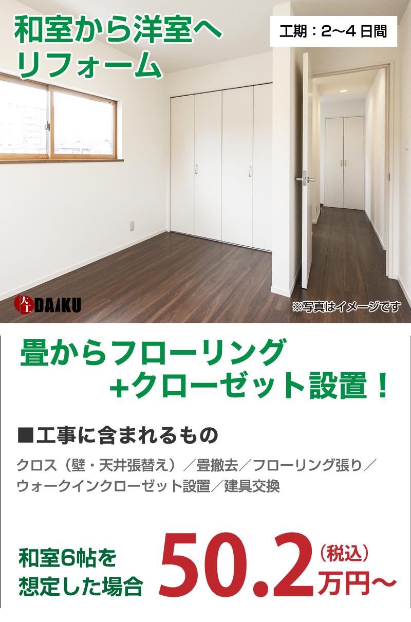 マンション 和室から洋室へリフォーム