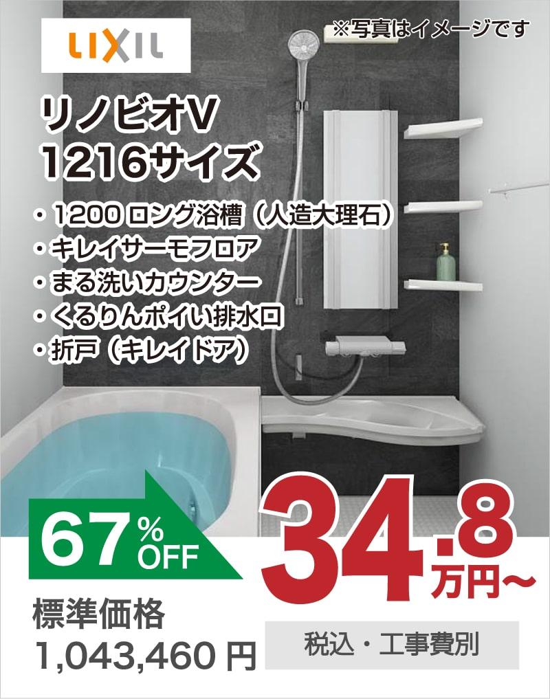 浴室リフォーム LIXIL リノビオ
