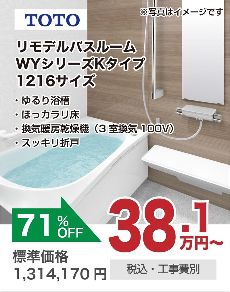 浴室リフォーム TOTO リモデルバスルームWYシリーズKタイプ