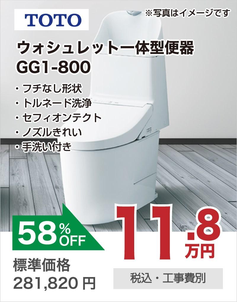 トイレリフォーム TOTO ウォシュレット一体型便器GG1-800