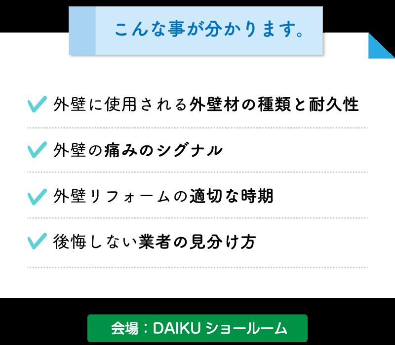 仙台のリフォーム専門店ダイク