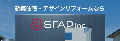 新築住宅 デザインリフォームなら STAP Inc