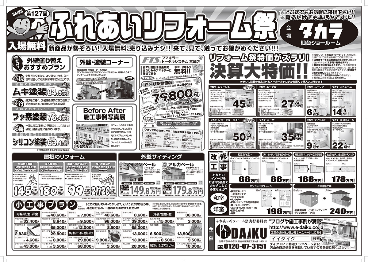【終了しました!】『第127回 ふれあいリフォーム祭』in タカラ仙台ショールーム