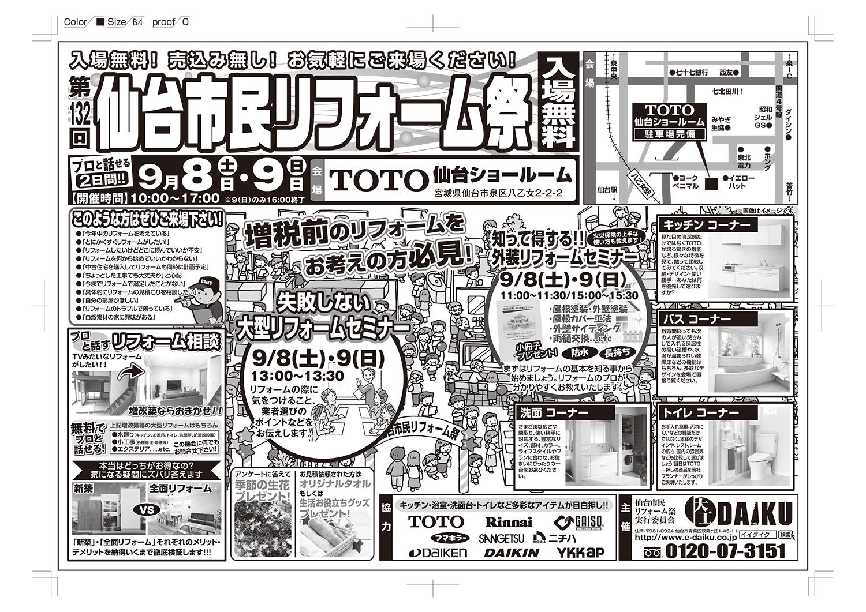 【終了しました!】第132回「仙台市民リフォーム祭」in TOTO仙台ショールーム