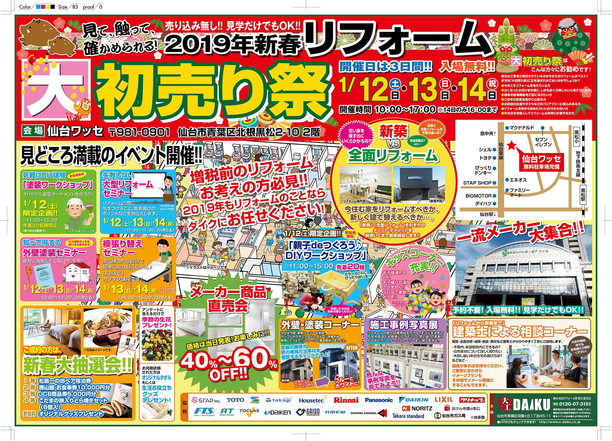【初売りイベント情報!】2019/1/12(土)・13(日)・14(祝)『2019年新春大初売り祭!』 in 仙台ワッセ