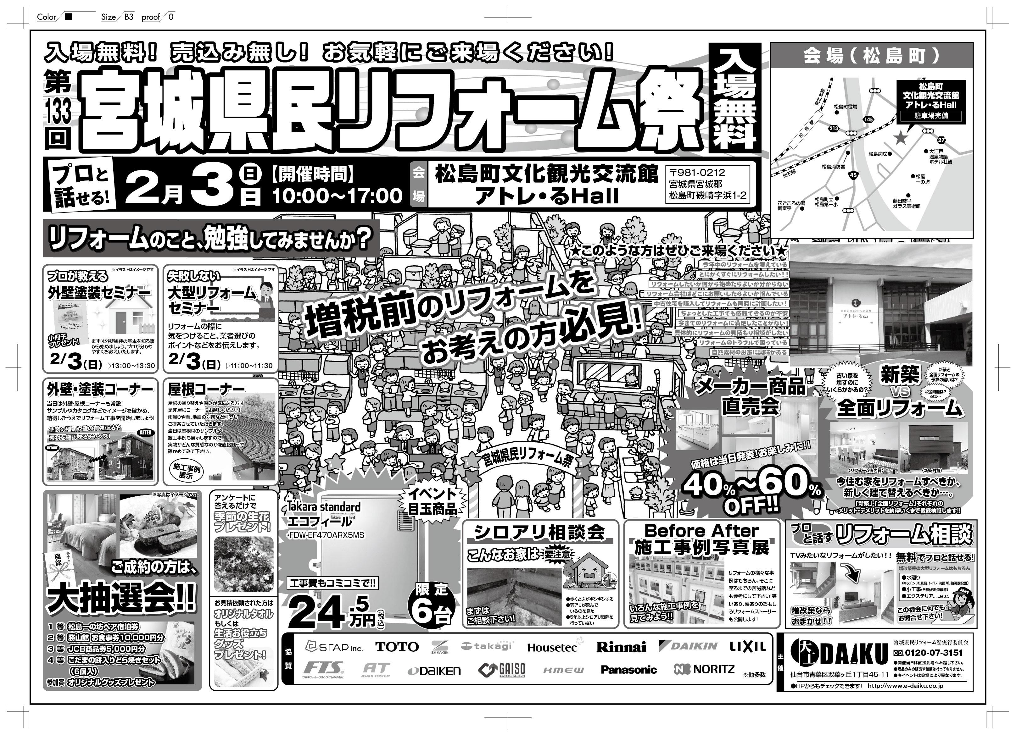 【イベント終了しました!】2/3(日)『宮城県民リフォーム祭』 in 松島町文化観光交流館 アトレ・るHall