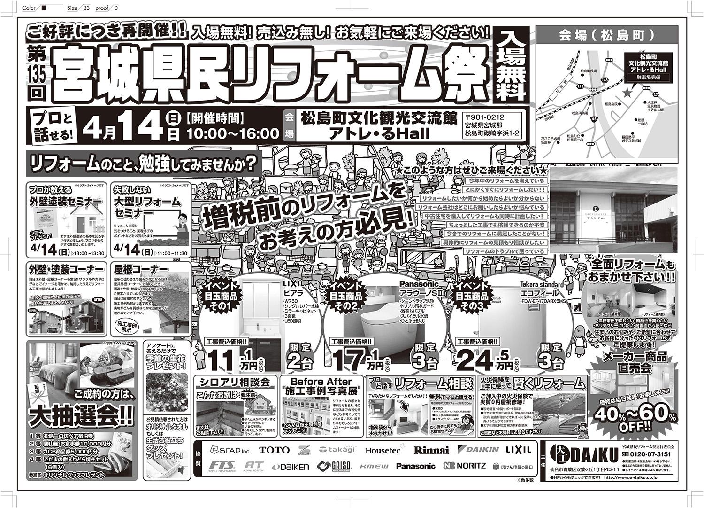 【イベント開催情報!】4/14(日)『第135回 宮城県民リフォーム祭』 in 松島町アトレ・るHall
