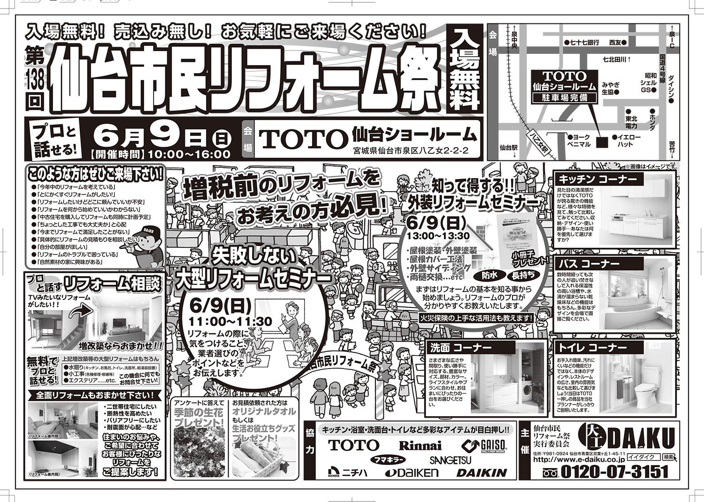 【終了しました!!】「第138回 仙台市民リフォーム祭」in TOTO仙台ショールーム