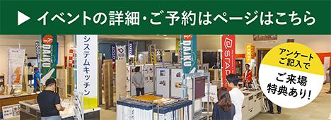 【イベントのお知らせ】「第139回宮城県民リフォーム」in 涌谷町