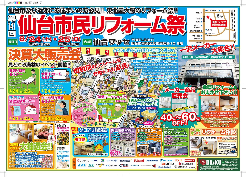 【終了しました!】「第141回仙台市民リフォーム祭」in 仙台ワッセ