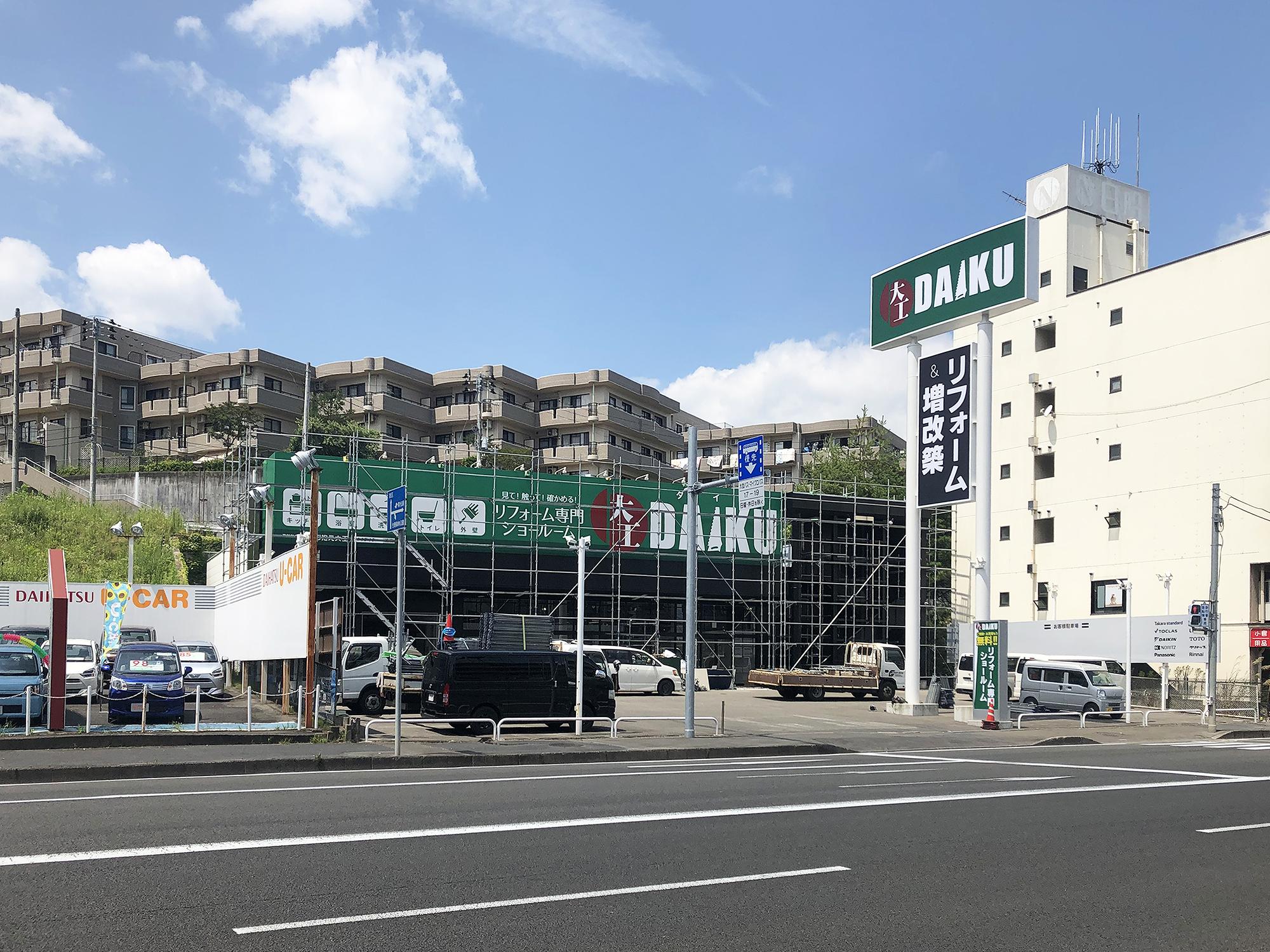【終了しました!】『グランドオープンフェア』9/7(土)8(日)in ダイクショールーム