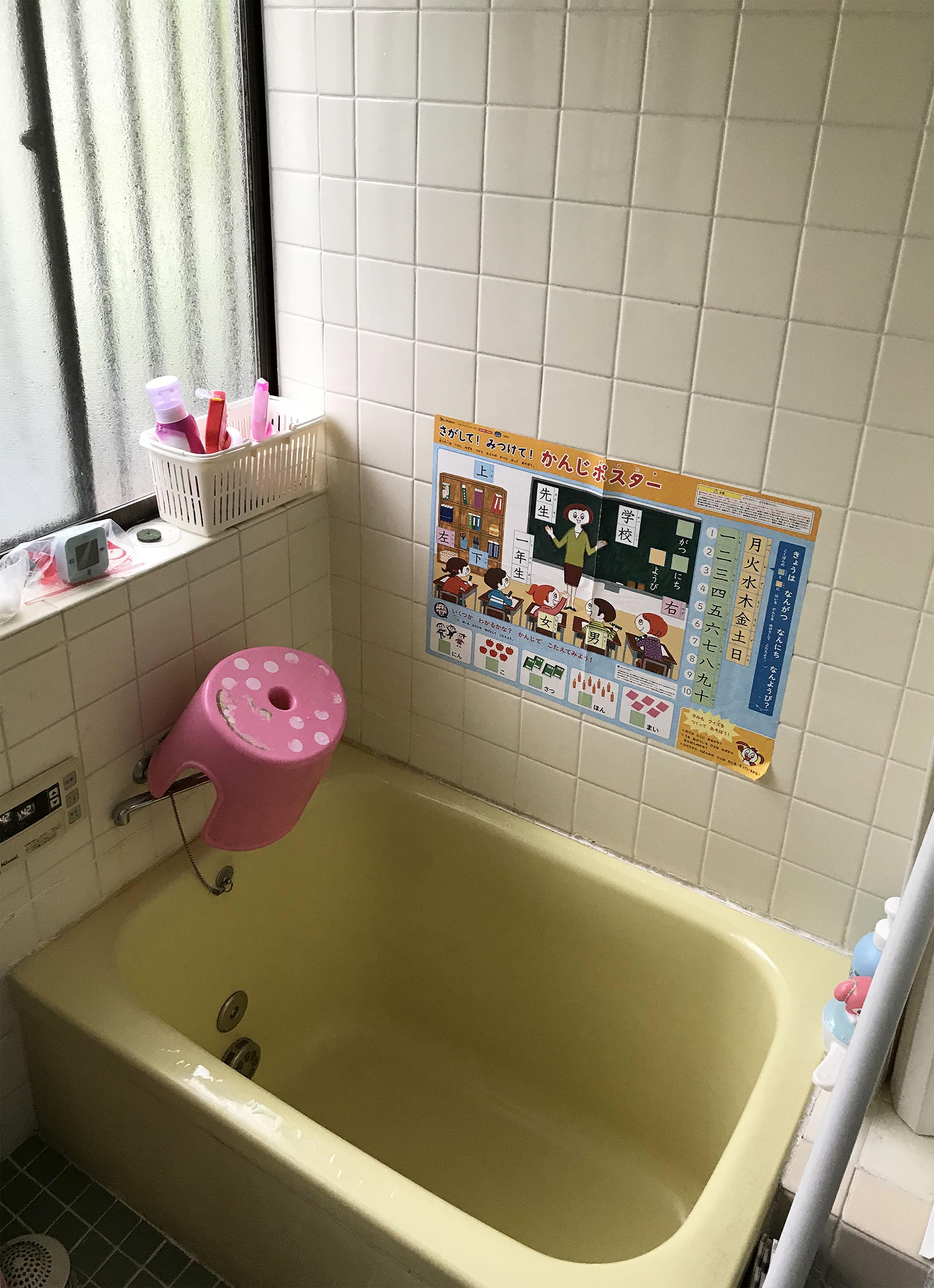 【ダイク株式会社】タイルのお風呂が寒い・・・