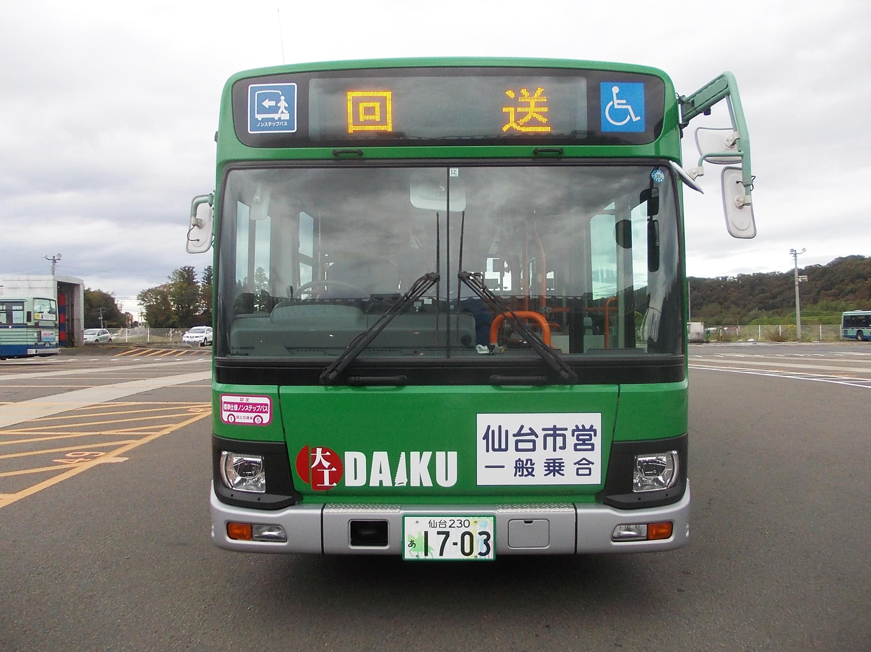 ダイクのラッピングバスが運行開始!