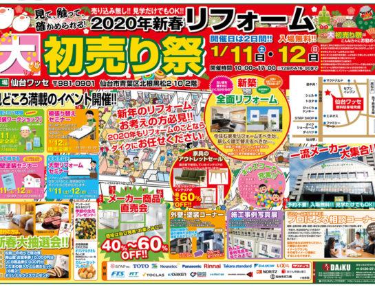 【終了しました】1/11 (土) 12 (日)| 新春リフォーム「大初売り祭」