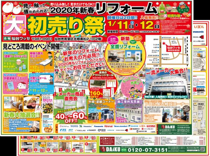 2020年 新春リフォーム大初売り祭開催!