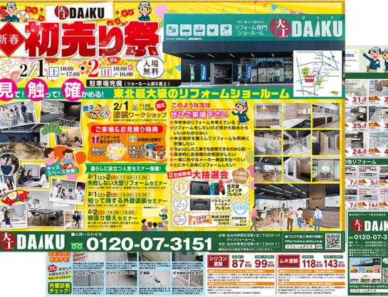 新春初売り祭 in ダイクショールーム 2/1-2/2