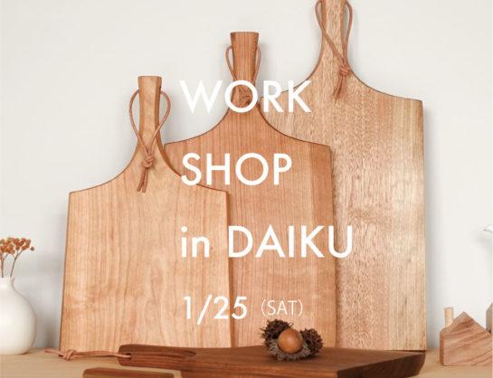 《1日限定!》1/25 (土)|ワークショップ「家具材で作るカッティングボード」