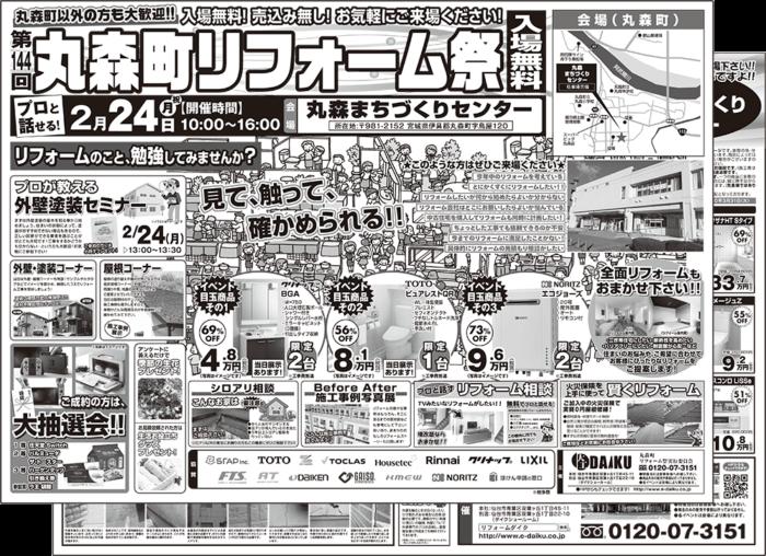 2020年2月24日『丸森町 リフォーム祭』開催!