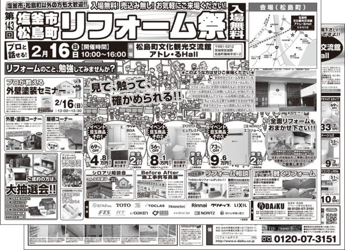 2020年2月16日『第143回 塩釜市・松島町リフォーム祭』開催!