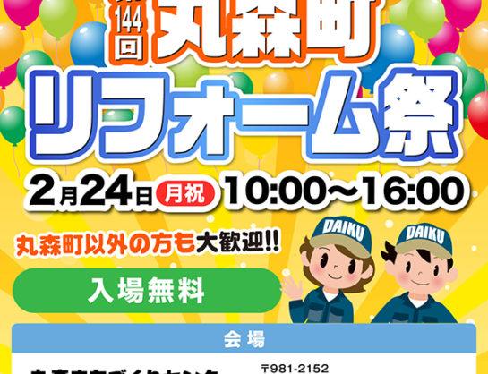 《終了しました!》【入場無料】第144回丸森町リフォーム祭【2/24(月・祝)開催】