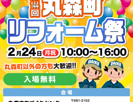 【入場無料】第144回丸森町リフォーム祭【2/24(月・祝)開催】