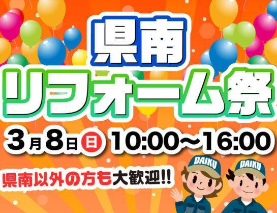 《終了しました》【入場無料】県南リフォーム祭【3/8(日)開催】
