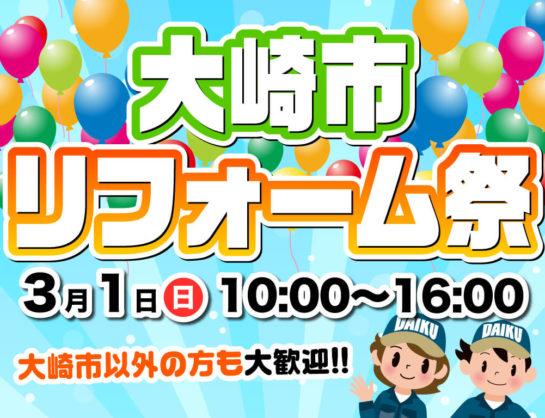 《終了しました》【入場無料】大崎市リフォーム祭【3/1(日)開催】