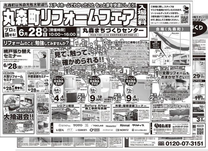 2020年6月28日 丸森町リフォームフェア開催!