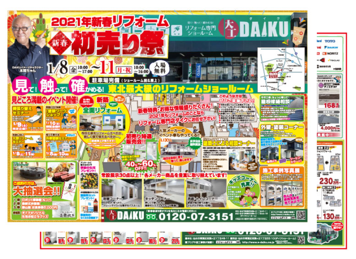 2021年1月8日~11日開催! ダイク新春リフォーム初売り祭!
