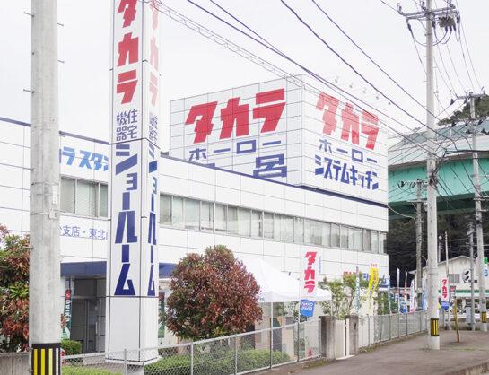 リフォーム祭 in タカラ仙台ショールーム
